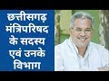 छत्तीसगढ़ मंत्री परिषद के सदस्य एवं उनके विभाग | Chhattisgarh 5th Cabine...