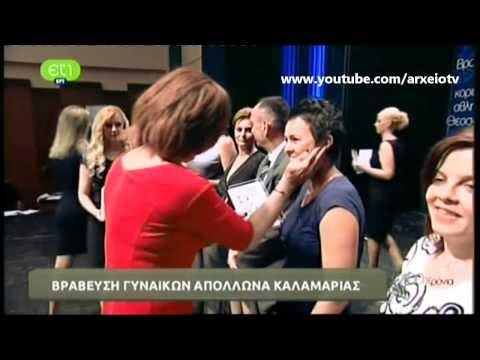 Δείτε σε βίντεο την βράβευση των γυναικών του Απόλλωνα Καλαμαριάς στην εκδήλωση για τα 100 χρόνια αθλητισμού στην Θεσσαλονίκη