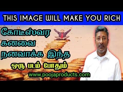 THIS IMAGE WILL MAKE YOU RICH | கோடீஸ்வர கனவை நனவாக்க  ஒரு படம்