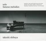 渋谷毅「solo famous melodies」