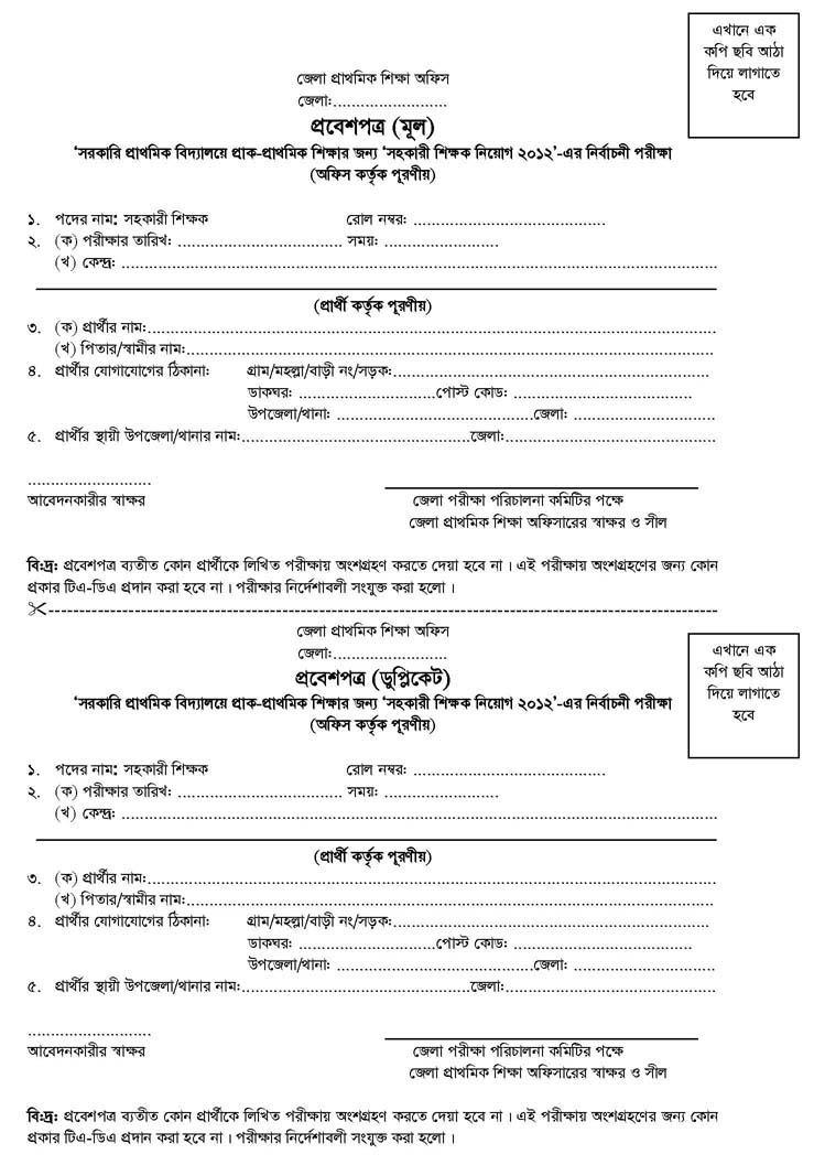 Job Application Form Letter Format on format letter business, format letter english, format letter writing,