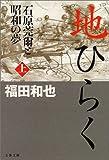 地ひらく〈上〉―石原莞爾と昭和の夢 (文春文庫)