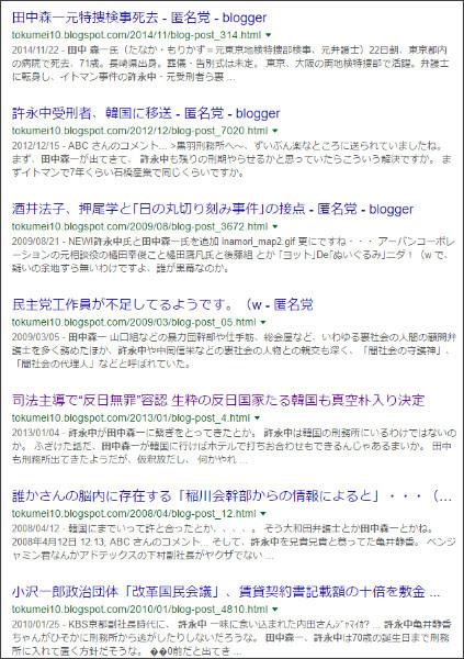 https://www.google.co.jp/#q=site://tokumei10.blogspot.com+%E7%94%B0%E4%B8%AD%E6%A3%AE%E4%B8%80++%E8%A8%B1%E6%B0%B8%E4%B8%AD&*