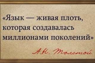 Русский язык уничтожают чтобы убить нашу память и посеять хаос в головах
