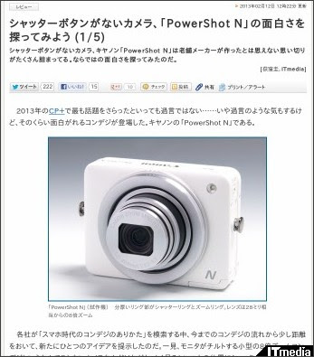 http://camera.itmedia.co.jp/dc/articles/1302/12/news059.html