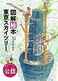 図解絵本 東京スカイツリー (単行本)