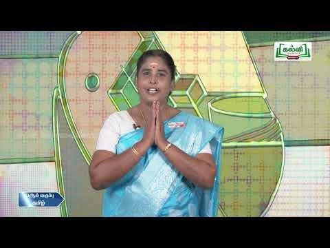 10th Tamil கற்கண்டு இயல் 4 பகுதி 1 Q&A Kalvi TV