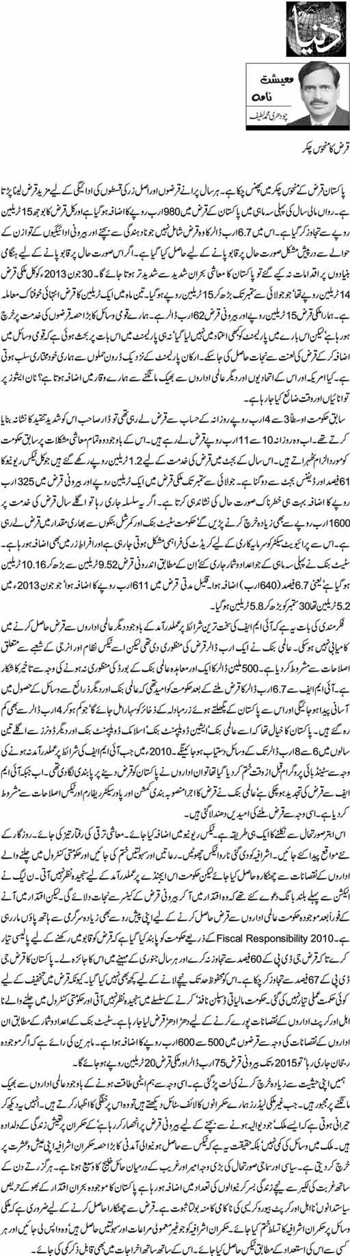 Karz Ka Manhoos Chakkar - Chaudhry Muhammad Lateef - 30th November 2013