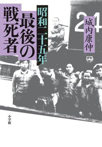 昭和二十五年 最後の戦死者