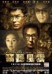 竊聽風雲3(Overheard 3)poster
