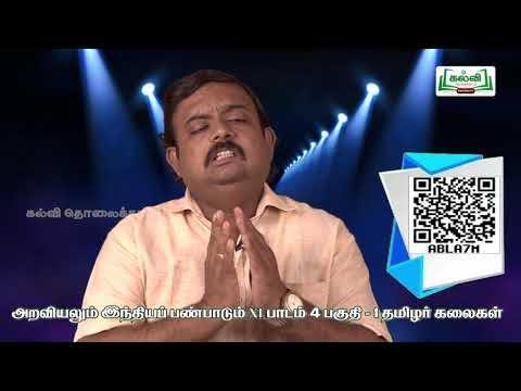 11th Ethics and Indian Culture தமிழர் கலைகள் அலகு 4 குதி 1 Kalvi TV