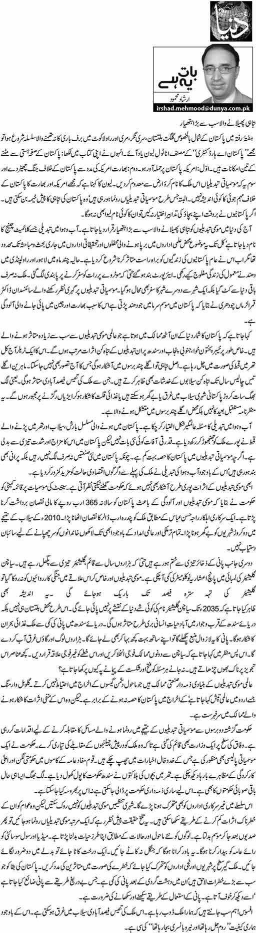 Tabai Phailanay Wala Sab Se Bada Hathiyar - Irshad Mehmood - 13th March 2014