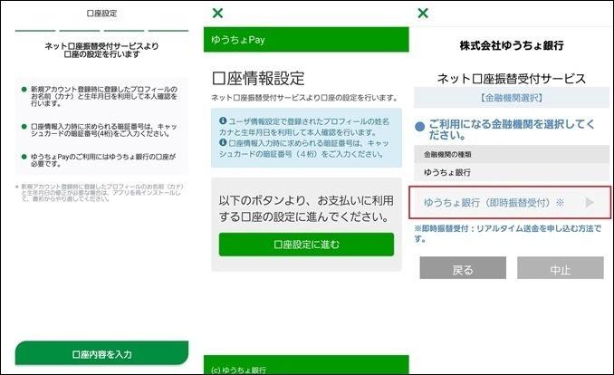 a00049_ゆうちょPayアプリの登録方法_05