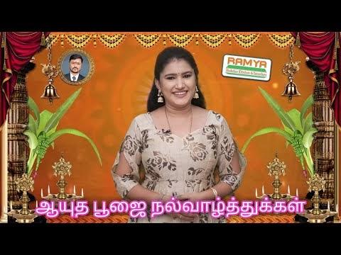 Ayudha Poojai Nalvazhthukkal | அனைவருக்கும் இனிய ஆயுத பூஜை நல்வாழ்த்துக்கள்
