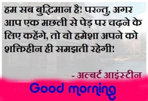 447 Good Morning Quotes Images In Hindi For Whatsapp Facebook