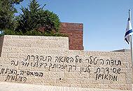 La scritta «Hitler, grazie per l'Olocausto» allo Yad Vashem (Ohad Zwigenberg, da ynetnews.com)