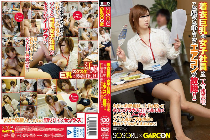 Bokep Jepang Jav GS-066 In Overtime In The Women's Employees And Two People Of Clothes Big Tits, What Air Conditioning Failure In This Heat! ! Her Blouse Took Off The Jacket So Much Of The Burning Hell Of Sheer Sweat Of Sheer! And What No Bra! ! My Lower Body Of Full Erection Soso Is Too Does Not Stop Anymore!
