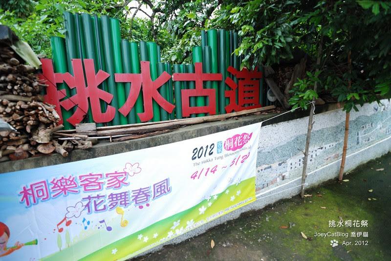 2012挑水桐花祭DSC_4470