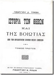 tsevas-old-book-out.jpg