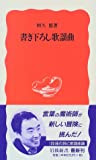 書き下ろし歌謡曲 (岩波新書)
