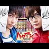 Bakuman Live Action Trailer