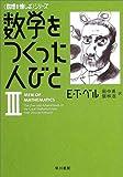 数学をつくった人びと 3 (ハヤカワ文庫 NF285)