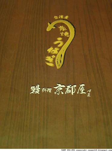 100727鰻料理京都屋@台北018.JPG