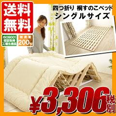 4つ折り桐すのこベッド シングルサイズ 耐荷重200kg すのこマット 折りたたみベット 木製 スノ...