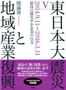 東日本大震災と地域産業復興 5