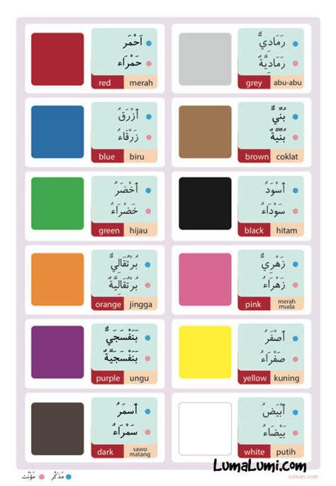 jual poster belajar mengenal warna  anak anak