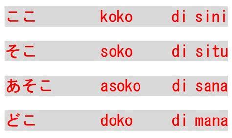 kata tunjuk  bahasa jepang ko    kursus