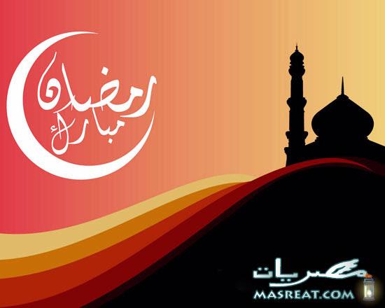 بطاقات صور هلال رمضان مبارك