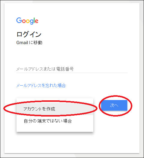 a00008_Gmailメールアカウントの作成_01