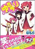 ゆるゆり 1 (IDコミックス 百合姫コミックス)