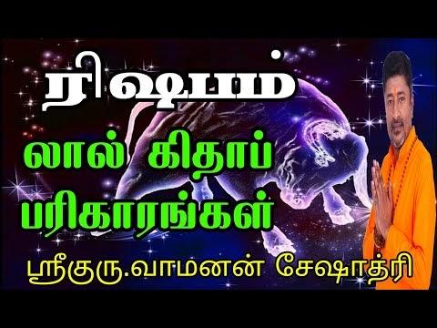 Astro Tantra.Shri Vamanan Sesshadri Taurus / Rishabam லால் கிதாப்