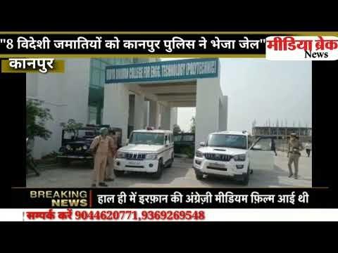 """""""8 विदेशी जमातियों को कानपुर पुलिस ने भेजा जेल"""""""