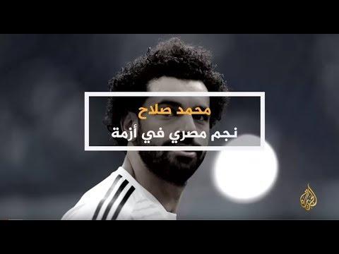 الحصاد - محمد صلاح.. نجم مصري في أزمة 🇪🇬