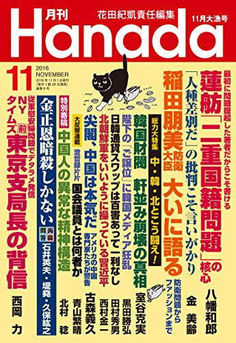 月刊Hanada 2016年11月号