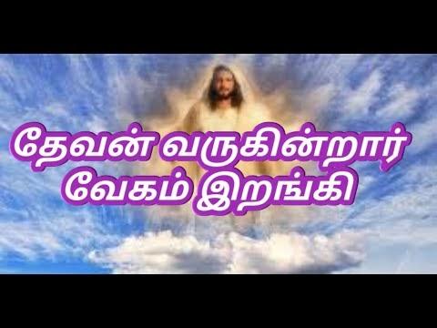 தேவன் வருகின்றார் வேகம் இறங்கி- Devan Varukintaar Vegam Irangi