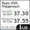 Пивденний курс доллара