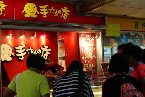 Tezukuri No Mise   手作之店 - Sweet Potato Ice Cream