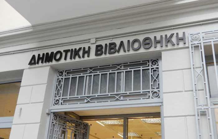 Άρτα: Επαναλειτουργεί και η Δημοτική Βιβλιοθήκη - Νέοι κανονισμοί σε ισχύ