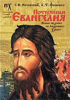 Потерянные Евангелия