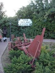 Ramat Rahel Jerusalem Israel