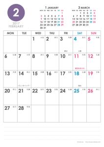 2017年シンプルカレンダー縦1ヶ月a4 かわいいカレンダーやペーパー
