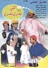 مسرحية اللي يدري يدري كامله لطارق العلي