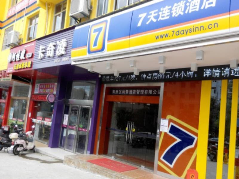 7 Days Inn Jian Jinggangshan University Branch Reviews
