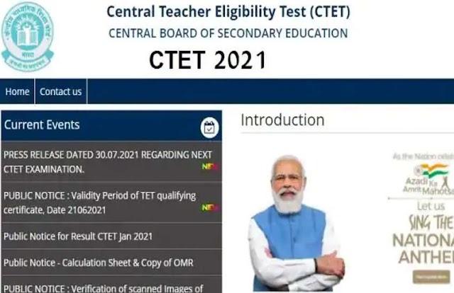 CTET 2021 : CBSE के लिए आवेदन की अंतिम तिथि बढ़ाई, पहली बार ऑनलाइन मोड में होगा एग्जाम