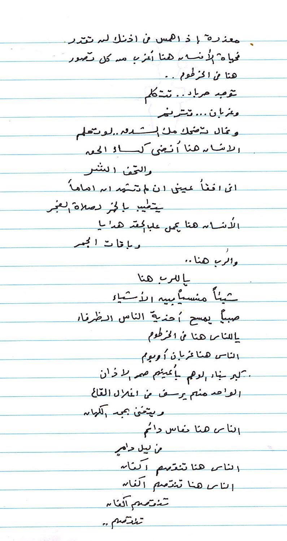 شعر حلمنتيشي pdf