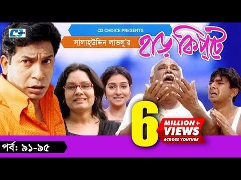 Download: Bangla Comedy Natok: Harkipte, Episode 91-95 (Mosharaf Karim, Chanchal, Shamim Jaman)